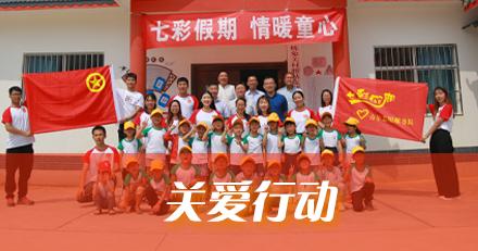 中国青年志愿交流-最终-3_03(2).png